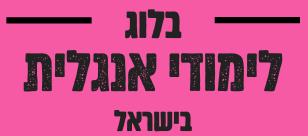 לוגו לימודי אנגלית בישראל